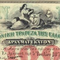 GREEK BANKNOTES