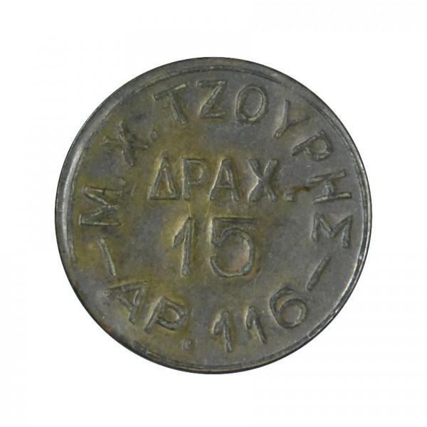 GREECE - M.CH..TZOURIS,  DRACH. 15,  No. 116 TOKENS - JETONS